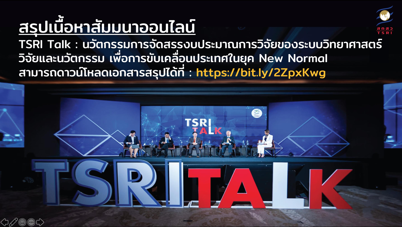 https://tiras.tsri.or.th/สรุปเนื้อหาสัมมนาออนไลน์  TSRI Talk : นวัตกรรมการจัดสรรงบประมาณการวิจัยของระบบวิทยาศาสตร์ วิจัยและนวัตกรรม เพื่อการขับเคลื่อนประเทศในยุค New Normal